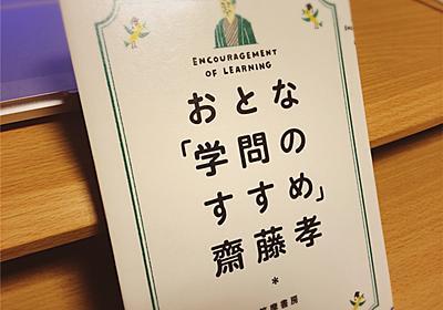 福沢諭吉「学問のすすめ」と東京医大入試不正問題 - 沖田の日記