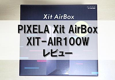 ピクセラ サイトエアーボックス XIT-AIR100W TVチューナーのレビュー   俺の開発研究所