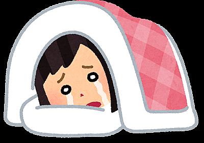 不眠症の私が3回に2回は眠れるようになった!眠れない時に寝る方法 - フリーランサー花子の日記