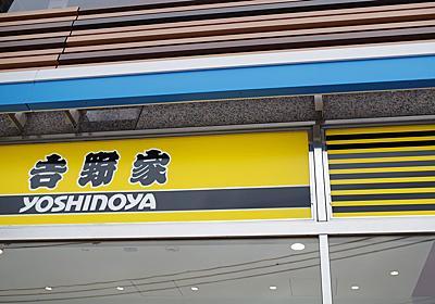 吉野家2000店舗目はタイガース仕様 | ニュース | Lmaga.jp