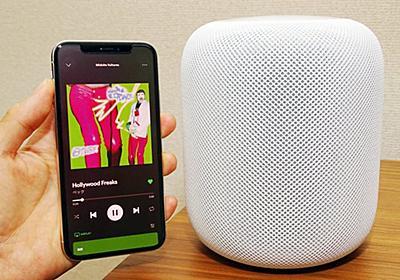 ついに日本発売、アップル「HomePod」レビュー。期待以上の音質、気になるSiriの実力は? (1/4) - PHILE WEB