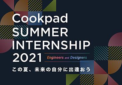 Cookpad Summer Internship 2021 10 Day Techコースを開催しました! - クックパッド開発者ブログ