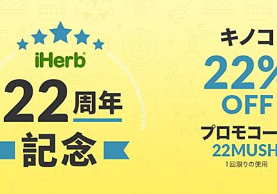 iHerbおすすめ健康キノコサプリがセールで22%OFF+α~アガリクス・冬虫夏草も特売~ - 50kgダイエットした港区芝浦IT社長ブログ
