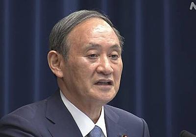 【詳細】菅首相会見「今回の宣言が最後となるような覚悟で」 | 新型コロナウイルス | NHKニュース