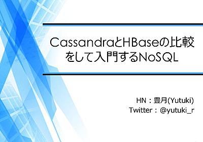 CassandraとHBaseの比較して入門するNoSQL