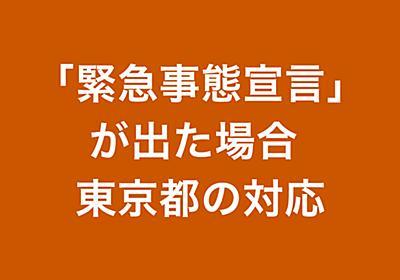 特設サイト 新型コロナウイルス「緊急事態宣言」が出た場合 東京都の対応 NHK