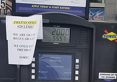 米、燃料不足じわり 南東部では給油所「ガス欠」も: 日本経済新聞