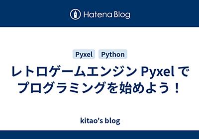 レトロゲームエンジン Pyxel でプログラミングを始めよう! - kitao's blog