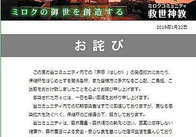 信仰でワクチン非接種、宗教団体発端ではしか集団感染:朝日新聞デジタル