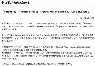 ドコモが「iPhone 8/8 Plus」と「Apple Watch Series 3」を取り扱い 9月15日16時1分から事前予約開始 - ITmedia Mobile