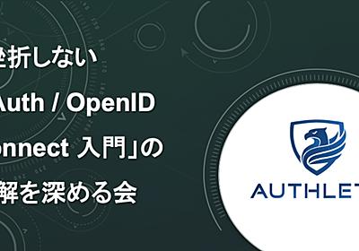 「挫折しない OAuth / OpenID Connect 入門」のポイント - Authlete