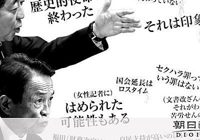 (耕論)政治家、空疎なことば オフェル・フェルドマンさん、プチ鹿島さん、古谷経衡さん:朝日新聞デジタル
