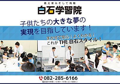 広島の進学塾・受験合格なら白石学習院 中学受験・高校受験・大学受験専門学習塾