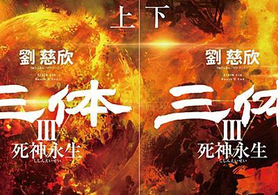 宇宙とSFには、まだまだ想像力を振るう余地がある――『三体Ⅲ 死神永生』藤井太洋氏解説再録 Hayakawa Books & Magazines(β)