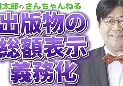 山田太郎はもはや政治の基礎から理解していないのでは? #出版物の総額表示義務化に反対します : 九段新報