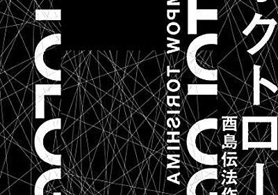 伝法作品集からアンソロジーまで日本SF短編夏祭りだ! - 新刊めったくたガイド|WEB本の雑誌