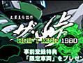 「ザ・峠〜DRIFT KING 1980〜」が5月のリリースに向けて事前登録を受付中。ドリキンこと土屋圭市氏が監修するレースゲーム