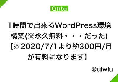 1時間で出来るWordPress環境構築(※永久無料・・・だった)【※2020/7/1より約300円/月が有料になります】 - Qiita