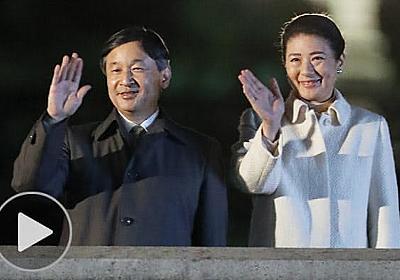即位祝う祭典で陛下、台風被害に「心痛めている」  :日本経済新聞