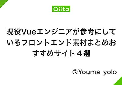 現役Vueエンジニアが参考にしているフロントエンド素材まとめおすすめサイト4選 - Qiita