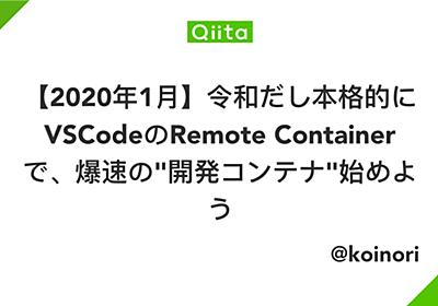 """【2020年1月】令和だし本格的にVSCodeのRemote Containerで、爆速の""""開発コンテナ""""始めよう - Qiita"""