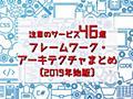 46選 サービス・アプリのアーキテクチャ・プログラミング言語・フレームワーク大調査 2019 #エンジニアHub - エンジニアHub|若手Webエンジニアのキャリアを考える!