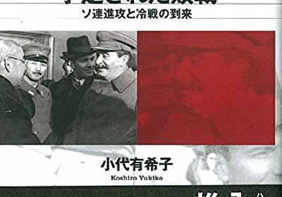 Amazon.co.jp: 1945 予定された敗戦: ソ連進攻と冷戦の到来: 小代有希子: Books