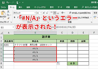 【Excel】「#N/A」エラーは意図通りなので非表示にしたい!データ入力の頼れる相棒VLOOKUP関数を使いこなすためのエラー処理2選 - いまさら聞けないExcelの使い方講座 - 窓の杜