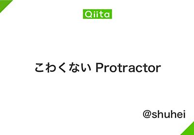 こわくない Protractor - Qiita