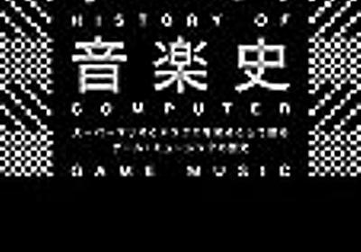 日本のゲーム音楽についてパイオニアたちが語るドキュメンタリーが面白い - YAMDAS現更新履歴