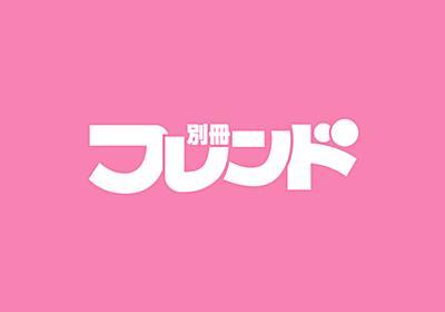 【訃報】 漫画家・森永あい先生が逝去されました 別冊フレンド 講談社コミックプラス