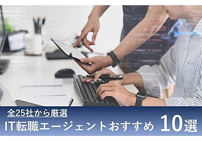 IT転職エージェントおすすめランキングTOP10|全25社から職種別に厳選