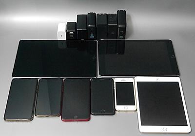 【特集】これで失敗しない、iPhone/iPadを高速充電できるUSB PD充電器選び ~8製品×7アダプタの組み合わせでチェック - PC Watch