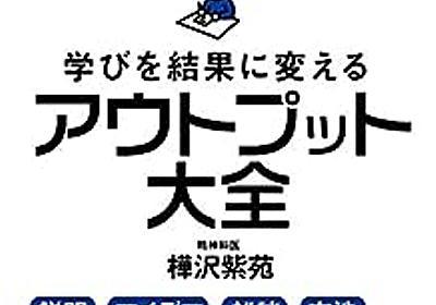【新刊】アウトプット超重要 学びを結果に変えるアウトプット大全 - 不思議の国のアラモード