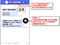 NTTドコモかたる不審なSMSに注意、公式SMSと同じスレッドに表示される可能性 - INTERNET Watch