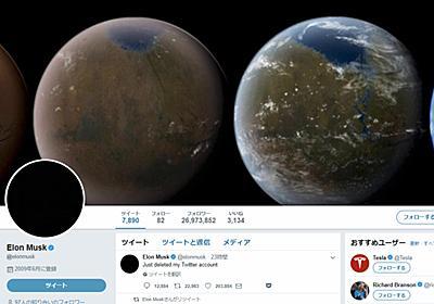 イーロン・マスク氏「Twitterアカウントを削除した」とTwitterで宣言 - ITmedia NEWS
