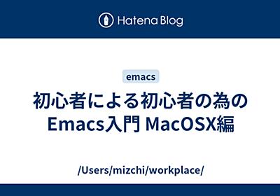 初心者による初心者の為のEmacs入門 MacOSX編 - /Users/mizchi/workplace/