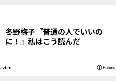 冬野梅子『普通の人でいいのに!』私はこう読んだ - id:deztec