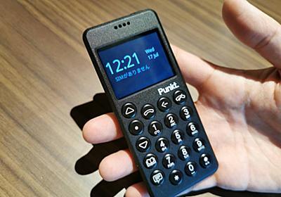 モノクロ液晶なシンプル携帯、+Styleが発売 SIMフリー - Engadget 日本版