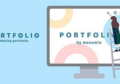未経験デザイナーのためのポートフォリオの作り方【作品集制作編】 | 東京上野のWeb制作会社LIG