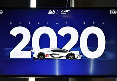 【ル・マン24時間 2019】2020年からのHypercars(ハイパーカー)カテゴリーを発表 - Car Watch