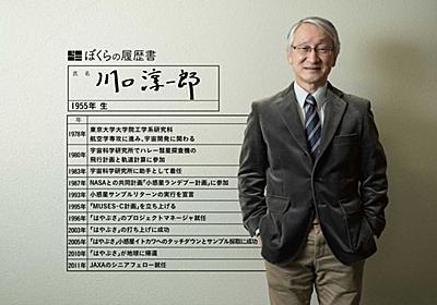 その計画に、前例なし。「はやぶさ」が地球に帰還するまで|プロマネ・川口淳一郎の履歴書 - ぼくらの履歴書|トップランナーの履歴書から「仕事人生」を深掘り!