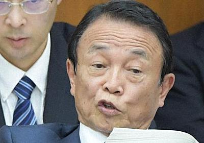 内閣支持率40% 「年金だけでは2000万円不足」報告書の麻生氏対応「納得できない」68% 毎日新聞世論調査 - 毎日新聞