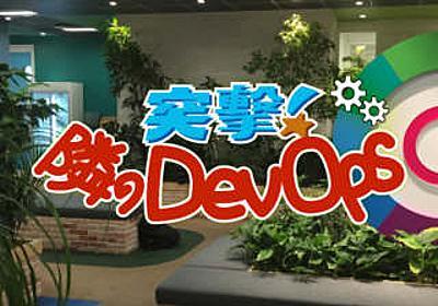 突撃!隣のDevOps 【アカツキ編】 | Developers.IO