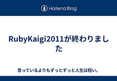 RubyKaigi2011が終わりました - 思っているよりもずっとずっと人生は短い。