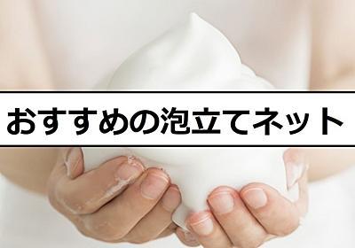 【おすすめ】実際に使って良かった泡立てネットまとめ。無印、100均ダイソーの商品の比較、洗顔料や体を洗うボディソープの泡立ち具合まで - FLO