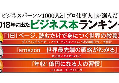 1000人が選んだ「周囲に薦めたいビジネス本」ランキング30冊:日経クロストレンド