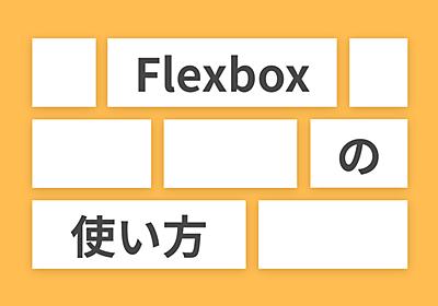 もう迷わない!CSS Flexboxの使い方を徹底解説 | Web Design Trends