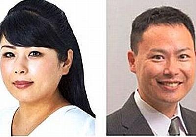 兵庫県 川西市議会選挙「日本維新の会 公認候補 田中 まみ・前田 たかし」