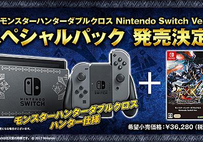 """※予約開始!!「Nintendo Switch モンスターハンターダブルクロス 同梱版""""スペシャルパック""""」"""